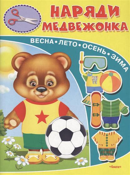 Шестаков И. (ред.) Наряди медвежонка дмитрий шестаков трансмиттер