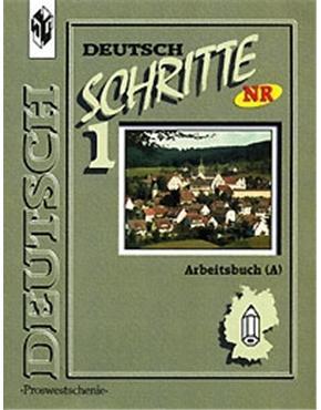 Немецкий язык 5 кл Шаги 1