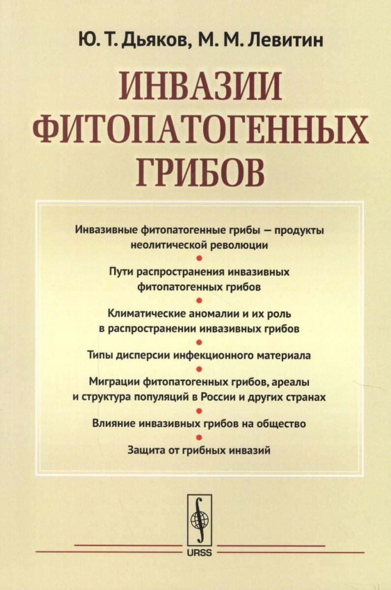 Дьяков Ю., Левитин М. Инвазии фитопатогенных грибов елизаров м ю библиотекарь