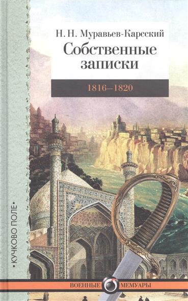 Собственные записки 1816-1820 г.