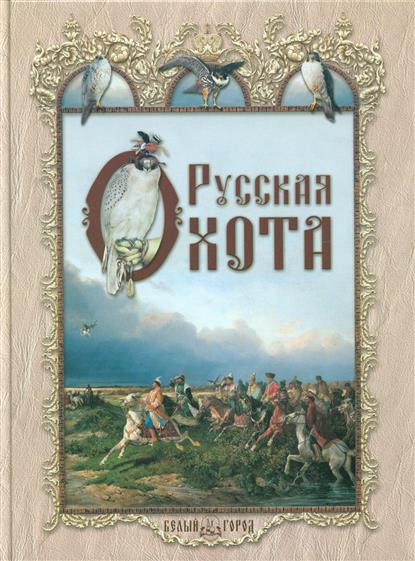 Русская охота