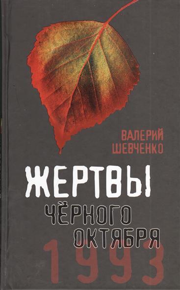 Жертвы Черного Октября. 1993