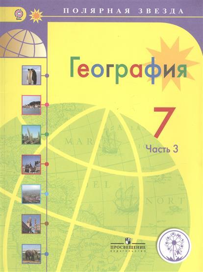 География. 7 класс. В 3-х частях. Часть 3. Учебник