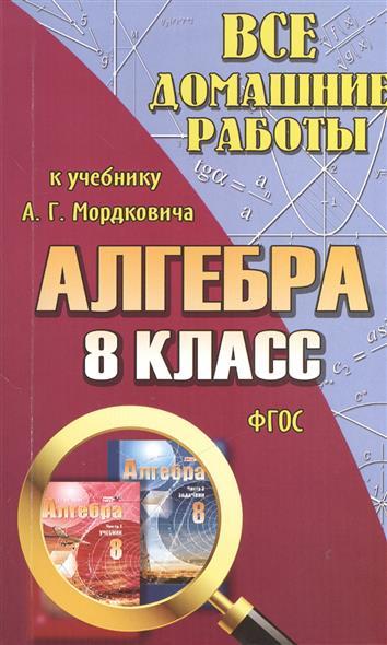 Все домашние работы к учебнику А.Г. Мордковича