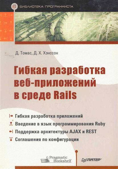 Томас Д., Хэнссон Д. Гибкая разработка веб-приложений в среде Rails сэм руби rails 4 гибкая разработка веб приложений