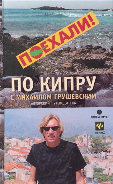 По Кипру с Михаилом Грушевским Авторск. путеводитель