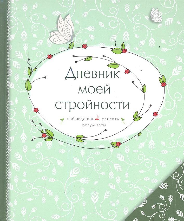 Дневник моей стройности. Наблюдения, рецепты, результаты (зеленый)