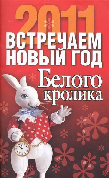 Встречаем Новый год Белого Кролика 2011