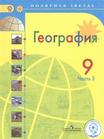 География. 9 класс. В 3-х частях. Часть 3. Учебник для общеобразовательных организаций. Учебник для детей с нарушением зрения