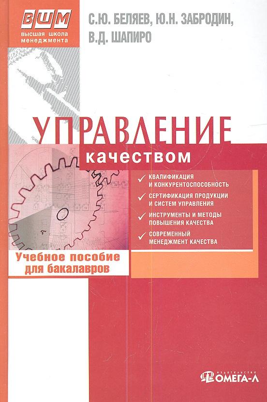 Беляев С., Забродин Ю., Шапиро В. Управление качеством: учебное пособие для бакалавров