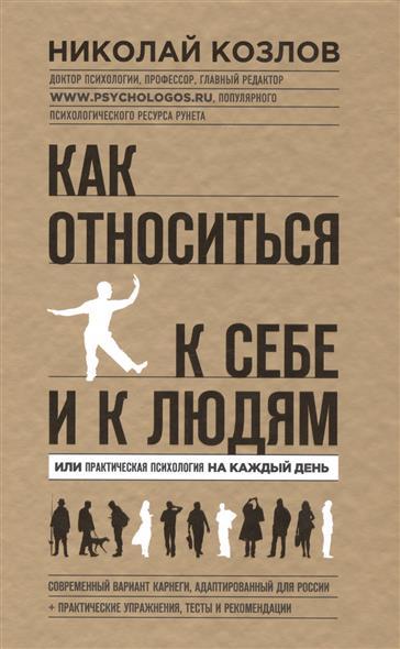 Козлов Н. Как относиться к себе и к людям, или Практическая психология на каждый день ISBN: 9785699799961 книги эксмо как относиться к себе и к людям