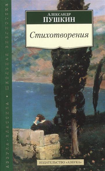 Пушкин А.: Стихотворения