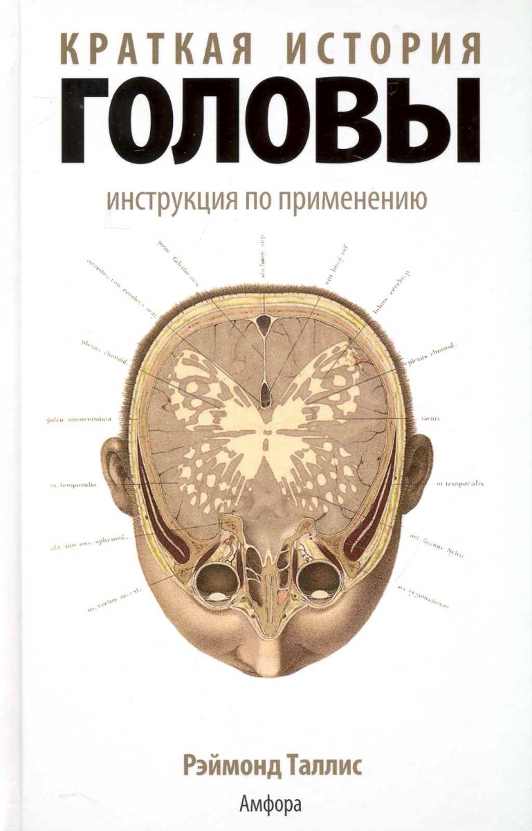 Таллис Р. Краткая история головы Инструкция по применению лекарство церетон инструкция по применению