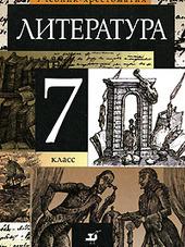 Литература 7 кл. Учеб.-хрестоматия