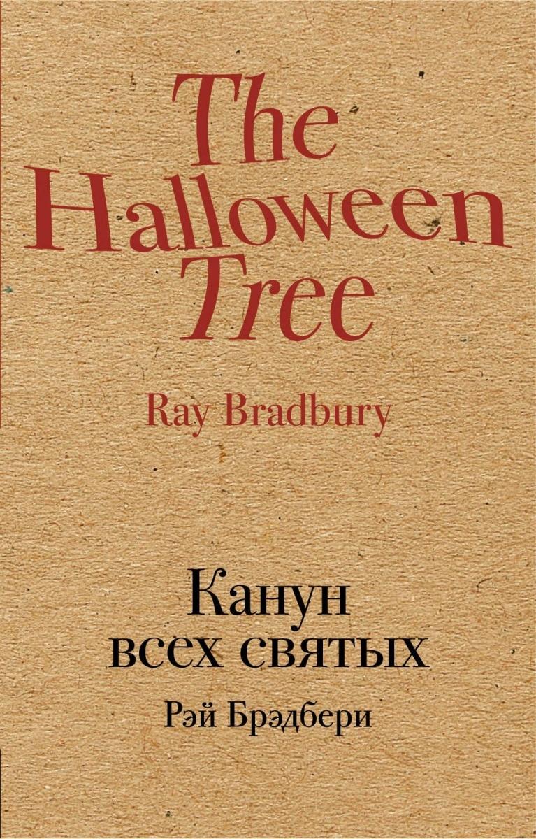 Брэдбери Р. The Halloween Tree/Канун всех святых