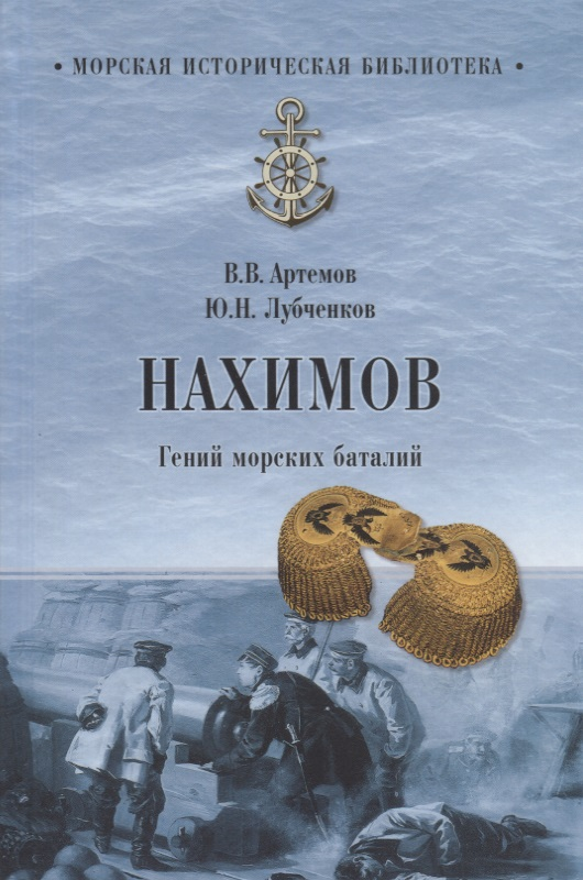 Лубченков Ю., Артемов В. Нахимов. Гений морских баталий ISBN: 9785444467114