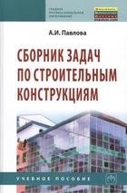 Сборник задач по строительным  конструкциям. Учебное пособие
