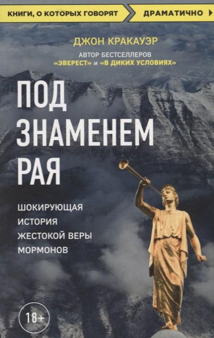 Под знаменем Рая. Шокирующая история жестокой веры мормонов