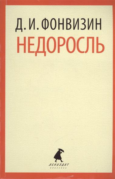 Фонвизин Д. Недоросль. Избранные произведения н д чечулин н д чечулин избранные произведения
