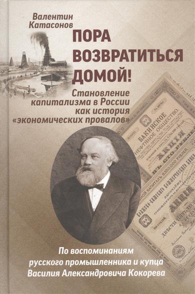 Пора возвратиться домой! Становление капитализма в России как история