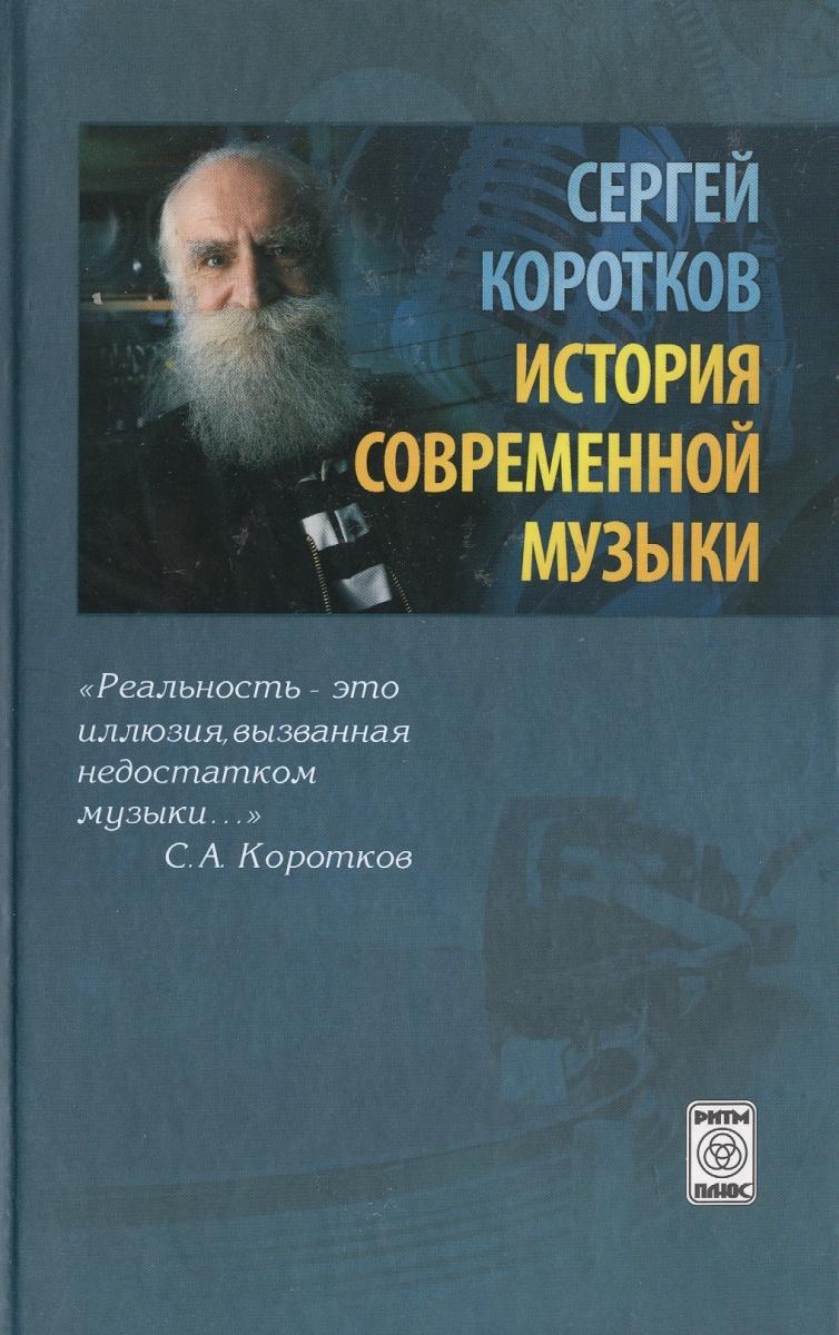Коротков С. История современной музыки (издание 2-е, исправленное) е в сысоева история русской музыки
