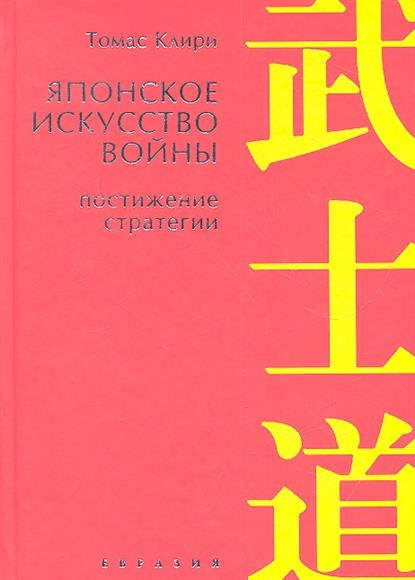 Японское искусство войны. Постижение стратегии. 2-е издание