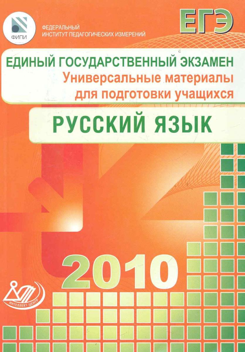 Капинос В.: ЕГЭ 2010 Русский язык Универ. матер. для подг. учащ.