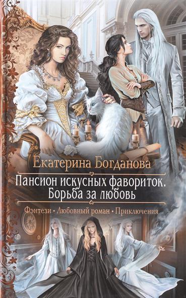 Богданова Е. Пансион искусных фавориток. Борьба за любовь