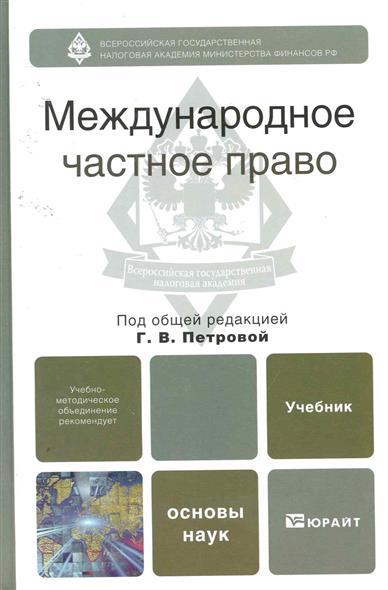 Международное частное право Учебник