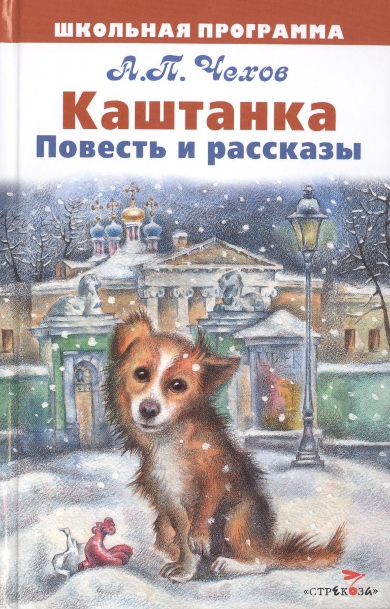 Чехов А. Каштанка. Повесть и рассказы террор любовью повесть рассказы