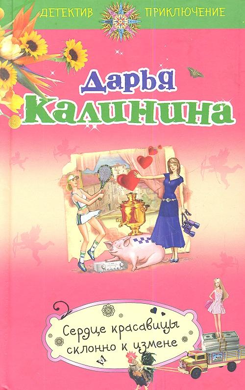 Калинина Д. Сердце красавицы склонно к измене ISBN: 9785699617852 цена