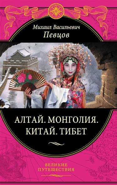 Алтай. Монголия. Китай. Тибет. Путешествия в Центральной Азии