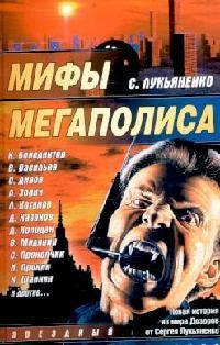 Лукьяненко С. Мифы мегаполиса лукьяненко с в мифы мегаполиса
