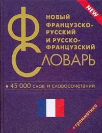 Мошенская Г. Новый франц.-рус. рус.-франц. словарь