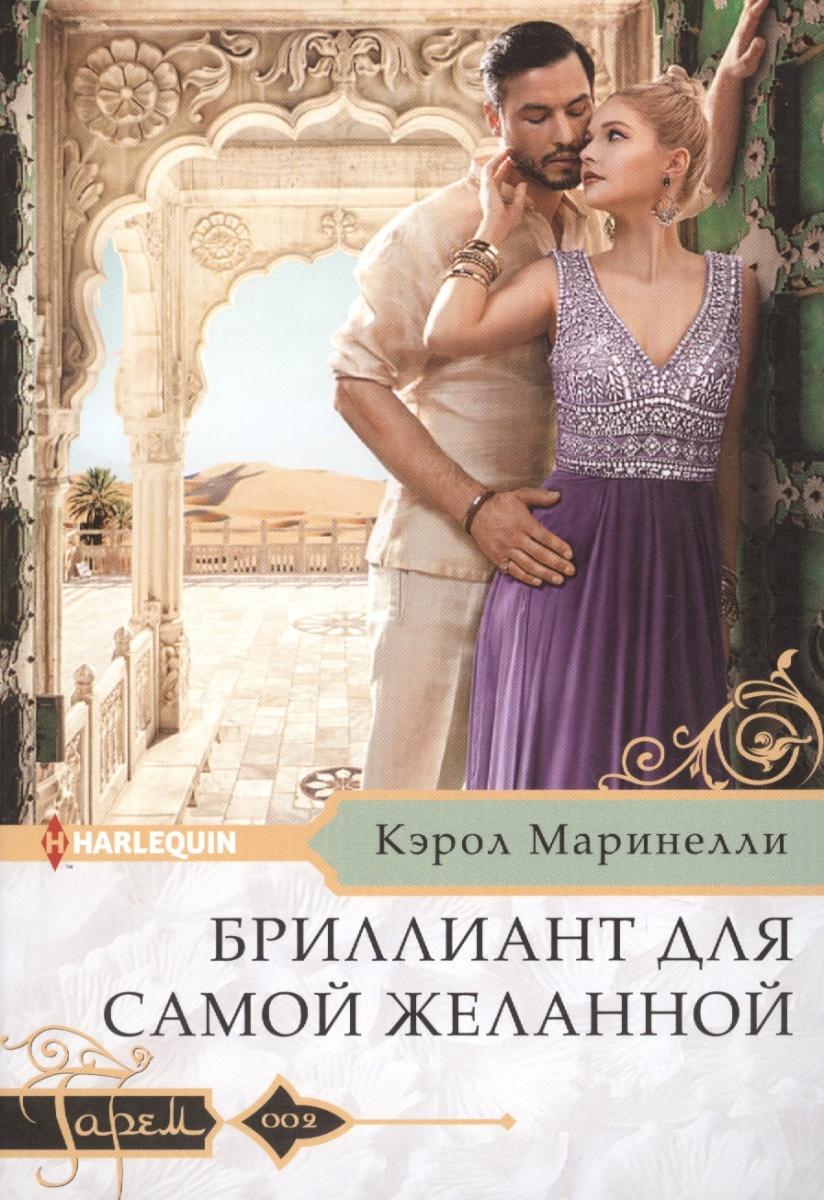 Маринелли К.: Бриллиант для самой желанной