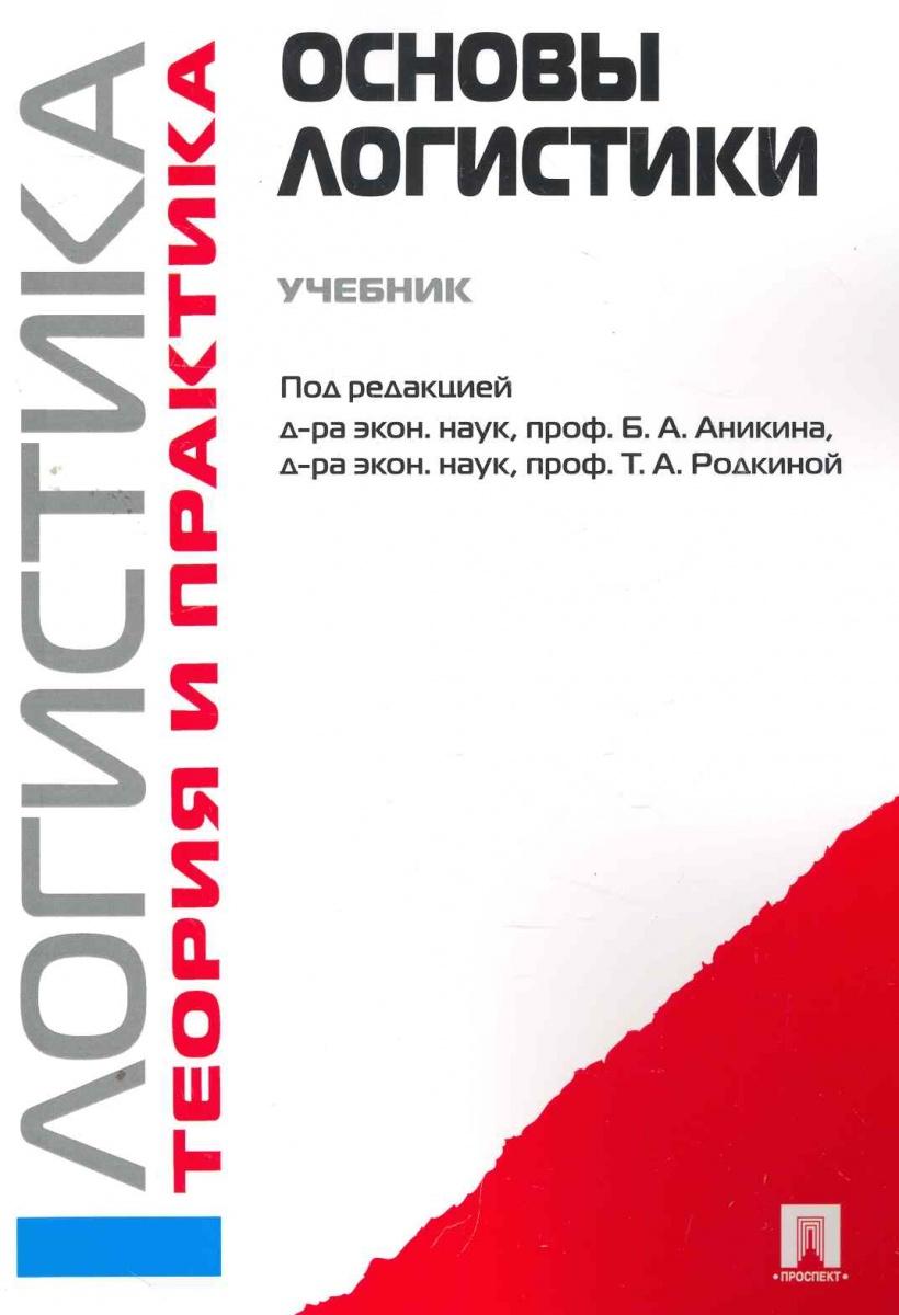 Аникин Б., Родкина Т. Основы логистики Логистика Теория и практика аникин б ред логистика аникин