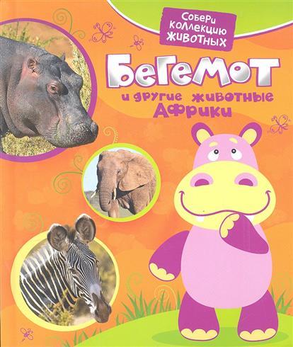Бегемот и другие животные Африки