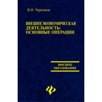 Внешнеэкономическая деятельность Основные операции