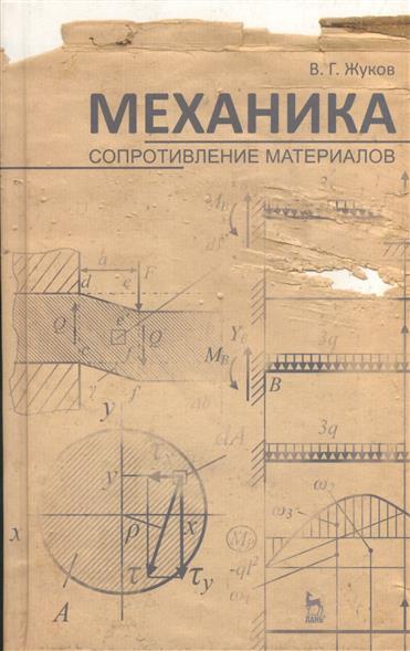 Механика. Сопротивление материалов: учебное пособие