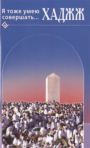Ибн Мирзакарим ал-Карнаки Я тоже умею совершать… хаджж ISBN: 9785423603168 falco falco nachtflug out of the dark 2 cd
