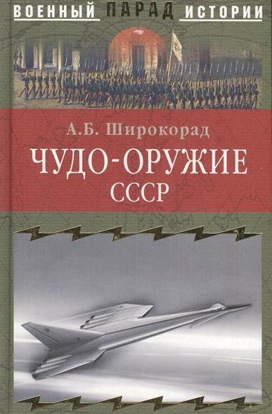 Чудо-оружие СССР