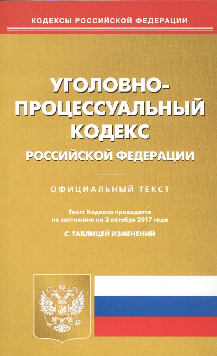 Уголовно-процессуальный кодекс Российской Федерации. Официальный текст. Текст Кодекса приводится по состоянию на 2 октября 2017 года. С таблицей изменений от Читай-город