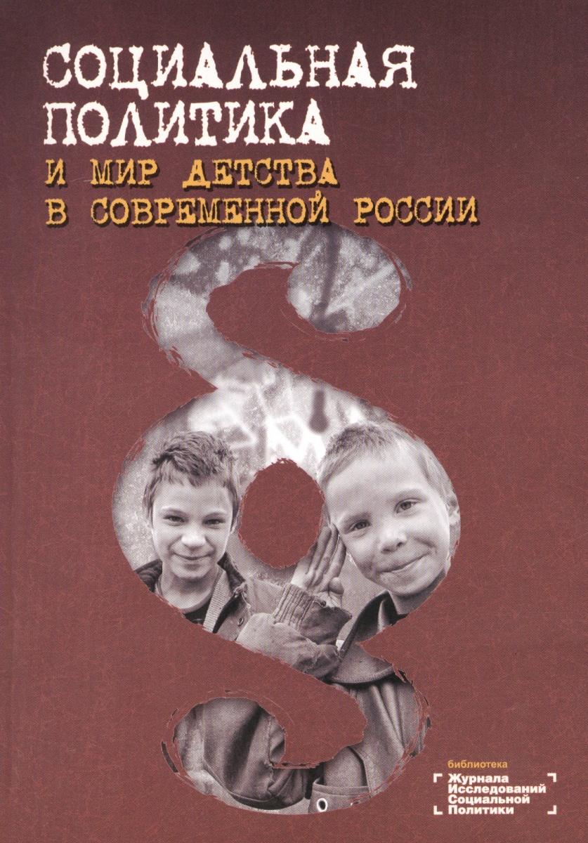 Ярская-Смирнова Е., Антонова Е. (ред.) Социальная политика и мир детства в современной России