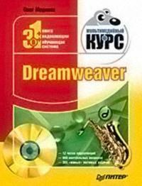 Мединов О. Dreamweaver Мультимедийный курс