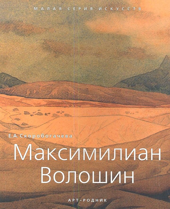 Скоробогачева Е. Максимилиан Волошин ISBN: 9785404002478 максимилиан волошин марина цветаева cornelian сердолик