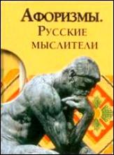 Афоризмы Русские мыслители