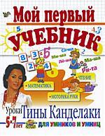 Мой первый учебник Для детей 5-7 л.