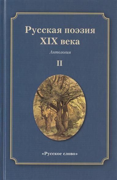 Русская поэзия XIX века: Антология. Том 2