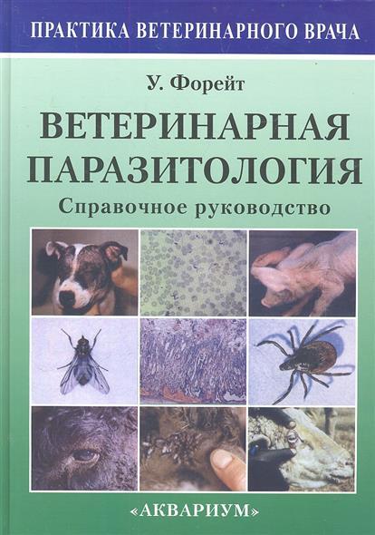Форейт Д. Ветеринарная паразитология. Справочное руководство васильев д ветеринарная герпетология