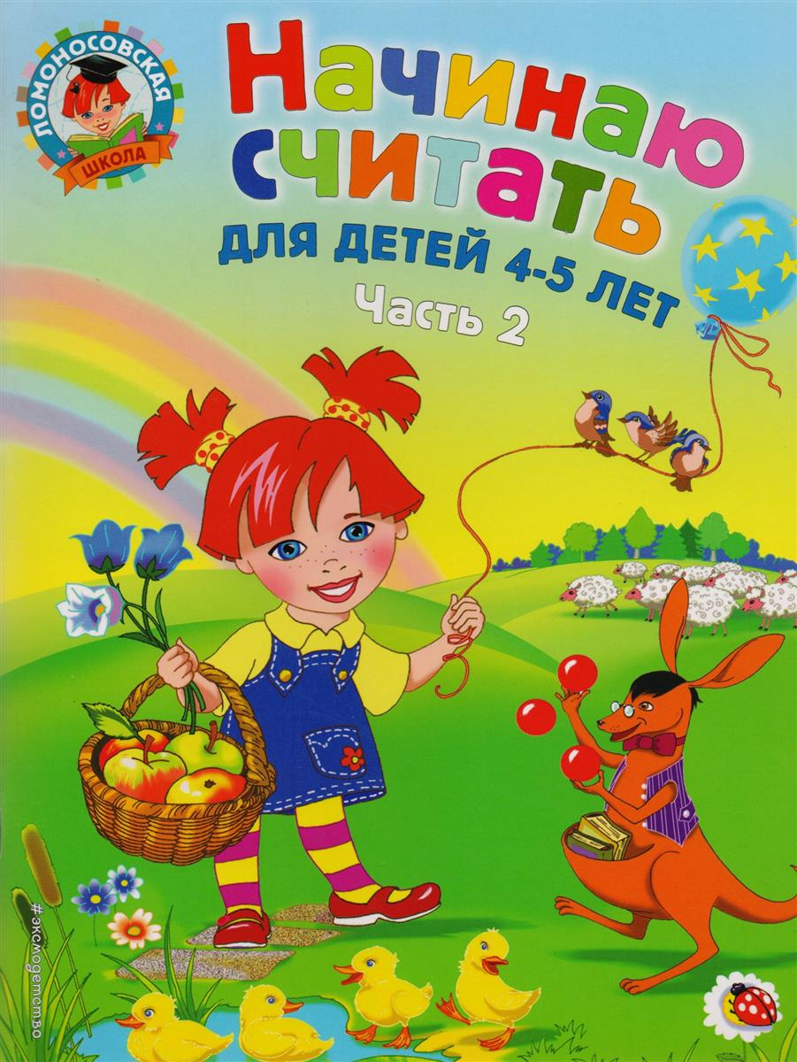 Пьянкова Е., Володина Н. Начинаю считать Для детей 4-5 лет т.2/2тт все цены